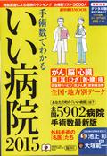 いい病院2015表紙ミニサイズ