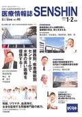 医療情報誌SENSIN1-2月号