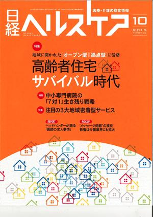 20151014_日経ヘルスケア