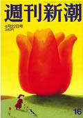 週刊新潮2010年4月
