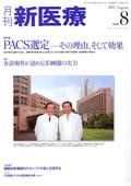月刊新医療2011年08月