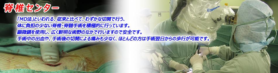 脊椎センター