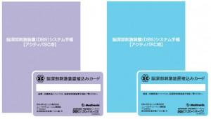 DBS図手帳とカード