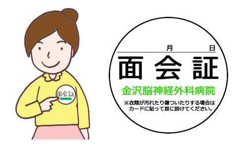 面会イラスト3