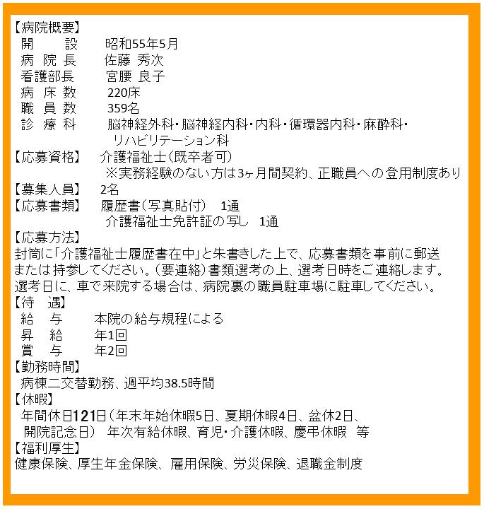 20190122_介護福祉士求人、病院概要1