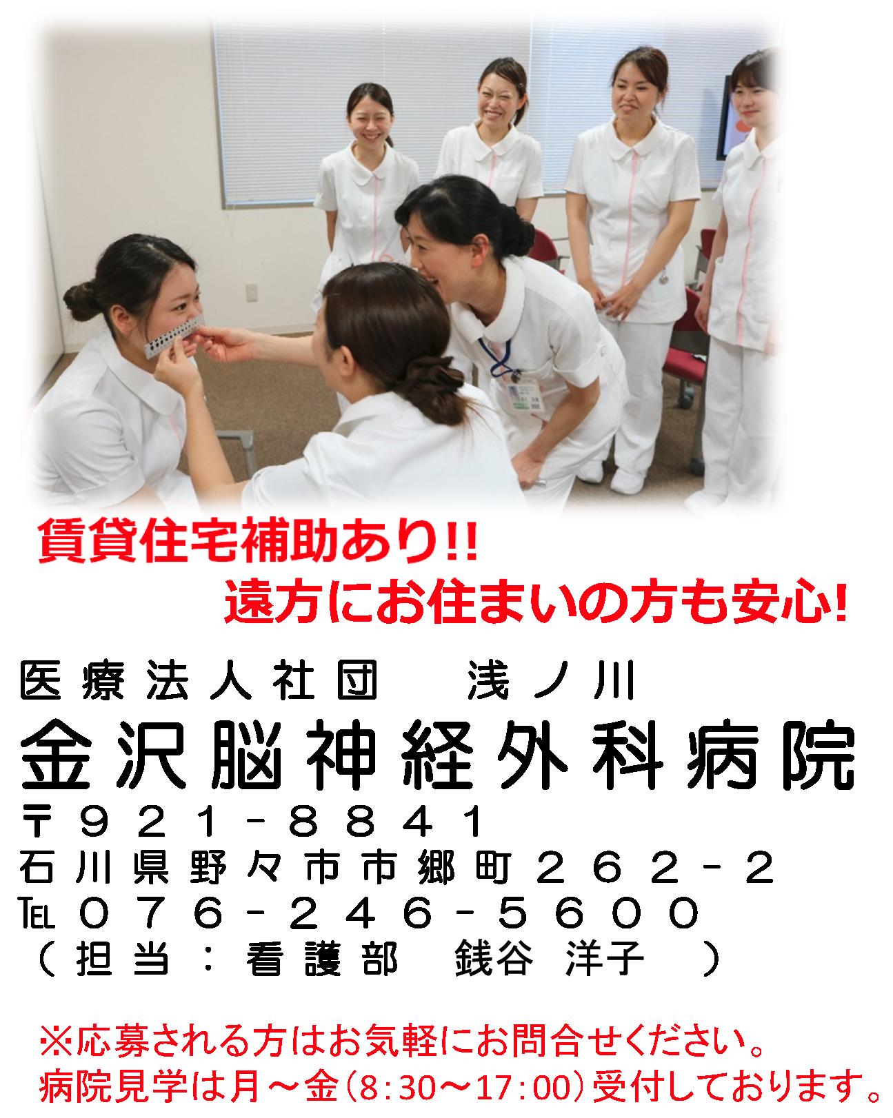 H31看護求人03
