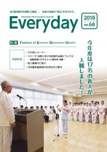 Everyday04表紙