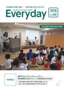 Everyday69_表紙
