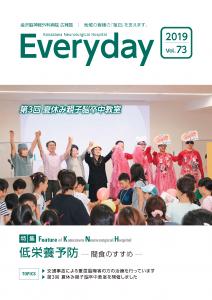 Everyday_73_web用画像