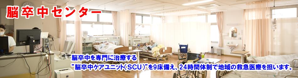 脳卒中センター