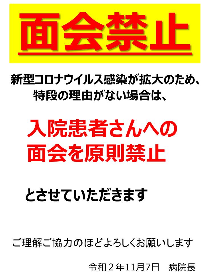 20201109_面会禁止